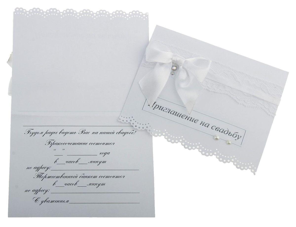 Приглашение на свадьбу Канышевы