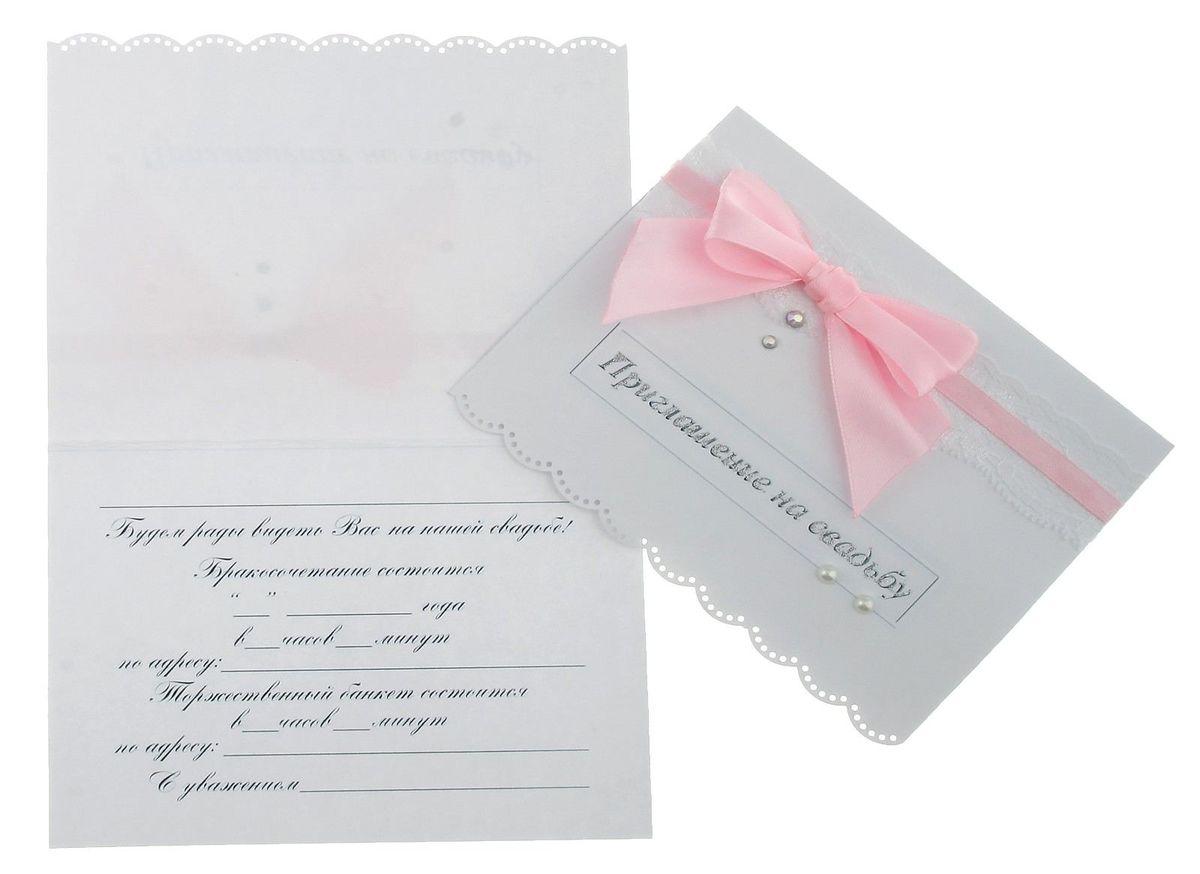 Приглашение на свадьбу Канышевы Светлые мечты, цвет: белый, розовый, 14 х 10,5 см, 6 шт приглашение на свадьбу канышевы счастливые молодожены 6 шт