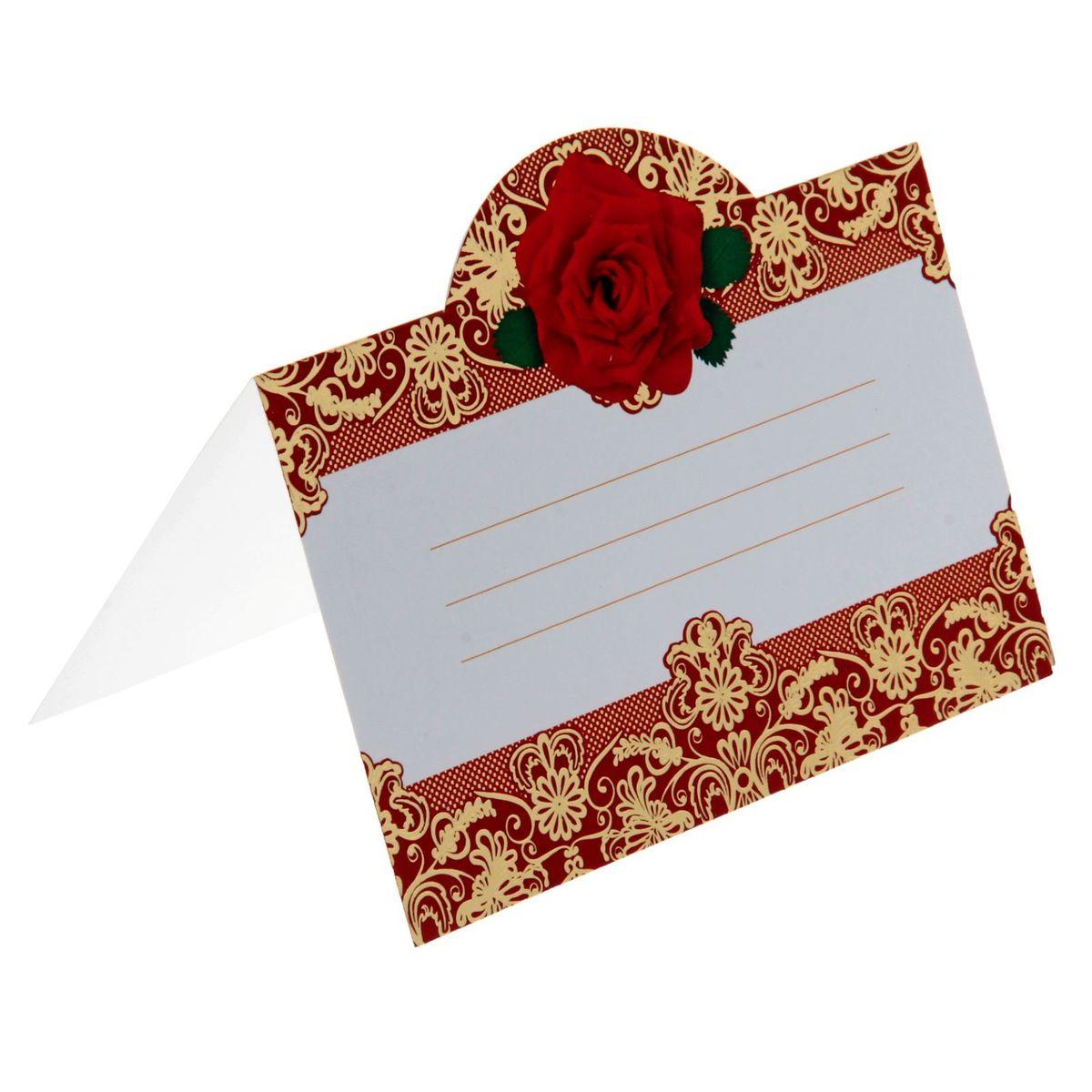 Банкетная карточка Русский дизайн, цвет: красный, белый, золотой801361Красиво оформленный свадебный стол — это эффектное, неординарное и очень значимое обрамление для проведения любого запланированного вами торжества. Банкетная карточка Русский дизайн — это красивое и оригинальное украшение зала, которое дополнит выдержанный стиль мероприятия и передаст праздничное настроение вам и вашим гостям.