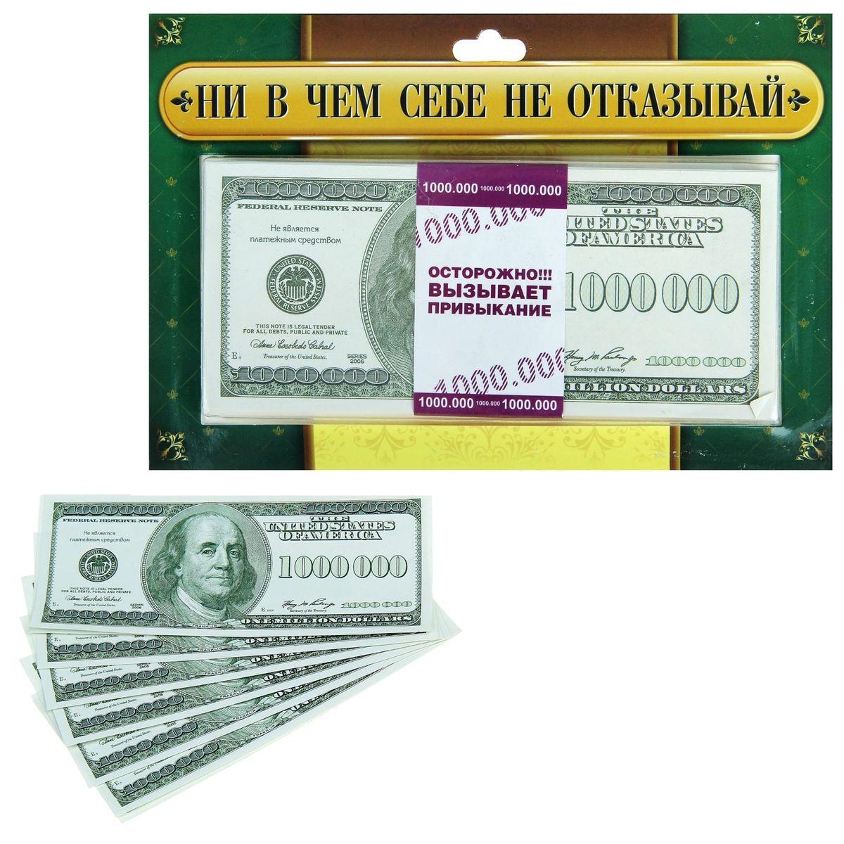 Деньги для выкупа Sima-land Ни в чем себе не отказывай, 15,7 х 6,7 см918528Хотите весело и щедро выкупить невесту? Легко! С вас - боевое настроение, а о деньгах не волнуйтесь! Набор Sima-land Ни в чем себе не отказывай состоит из 100 банкнот номиналом 1000000$. Такие шуточные купюры пригодятся жениху для того, чтобы откупиться от некоторых заданий при выкупе невесты. Подойдут также и для проведения свадебных конкурсов.Размер купюры: 15,7 х 6,7 см.