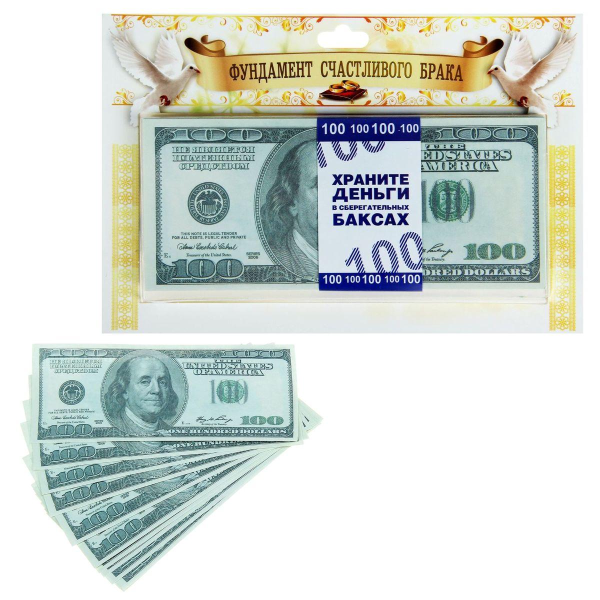 Деньги для выкупа Sima-land Фундамент счастливого брака, 15,7 x 6,7 x 1 см942103Хотите весело и щедро выкупить невесту? Легко!С вас – боевое настроение, а о деньгах мы позаботимся!Сколько нужно жениху, чтоб родители невесты отдали их бесценное сокровище? Возможно, пачку денег или две. А в каждой – плотный пресс купюр! Теперь точно хватит!Набор состоит из 100 банкнот, упакованных в пластиковый блистер и яркую картонную подложку, купюры скреплены бумажной оберткой с оригинальной надписью.Теперь дело за малым, осталось лишь послушно выполнять задания подружек невесты и удивлять их своей щедростью!