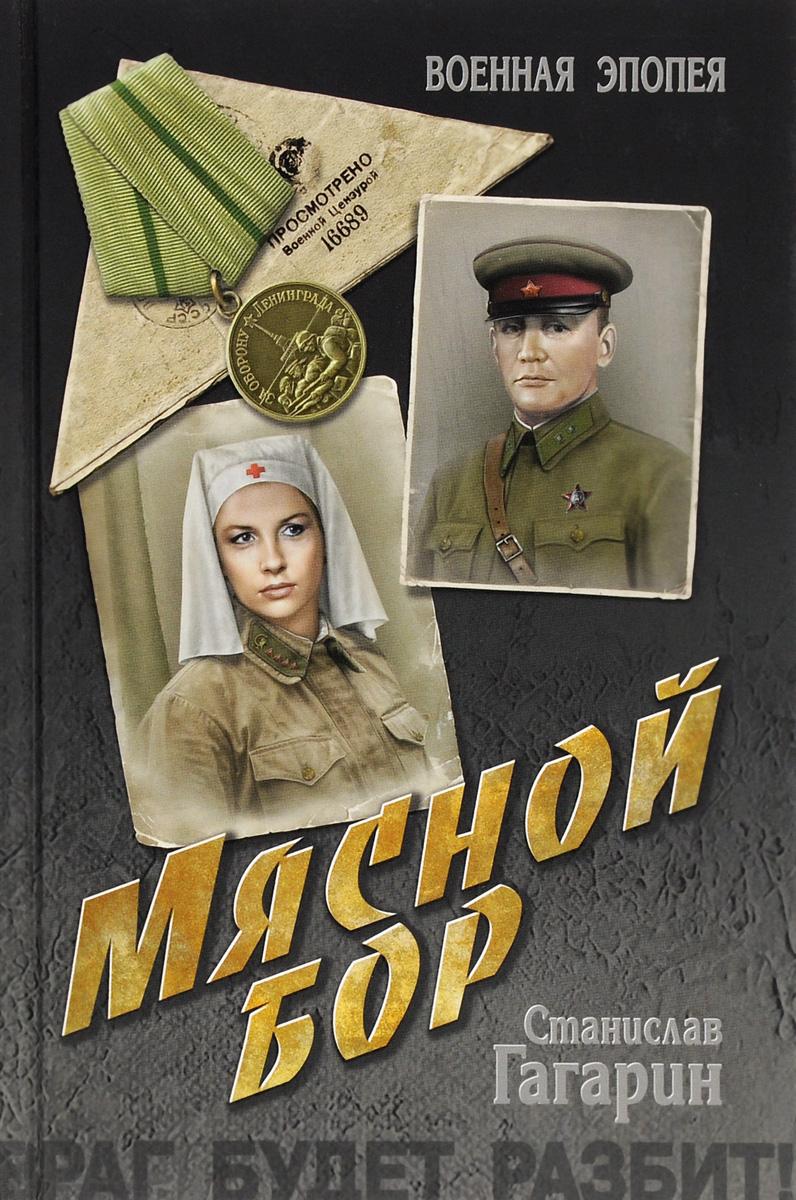 Станислав Гагарин Мясной Бор самара гагарина 65