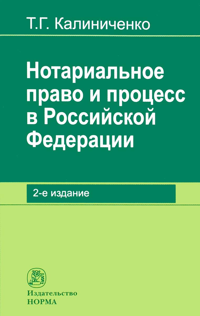 Нотариальное право и процесс в Российской Федерации. Теоретические вопросы развития. Т. Г. Калиниченко