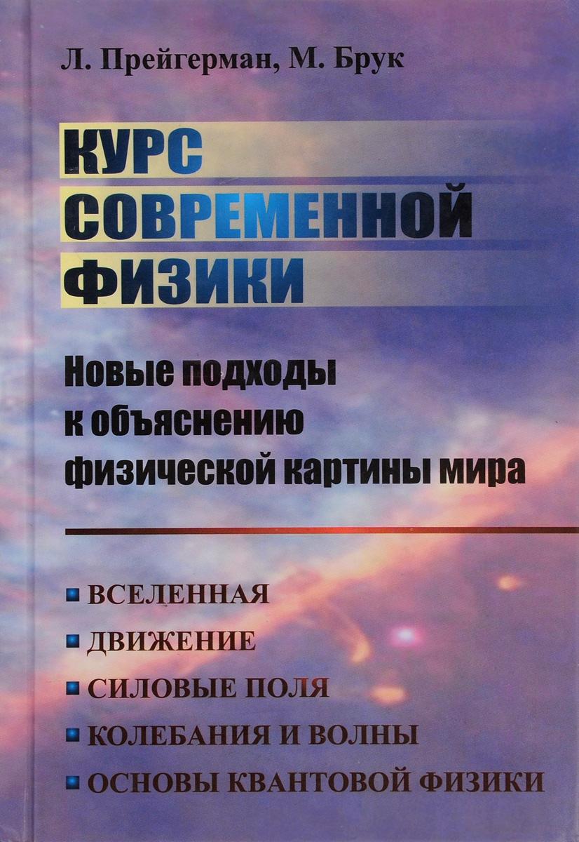 Л. Прейгерман, М. Брук Курс современной физики. Новые подходы к объяснению физической картины мира
