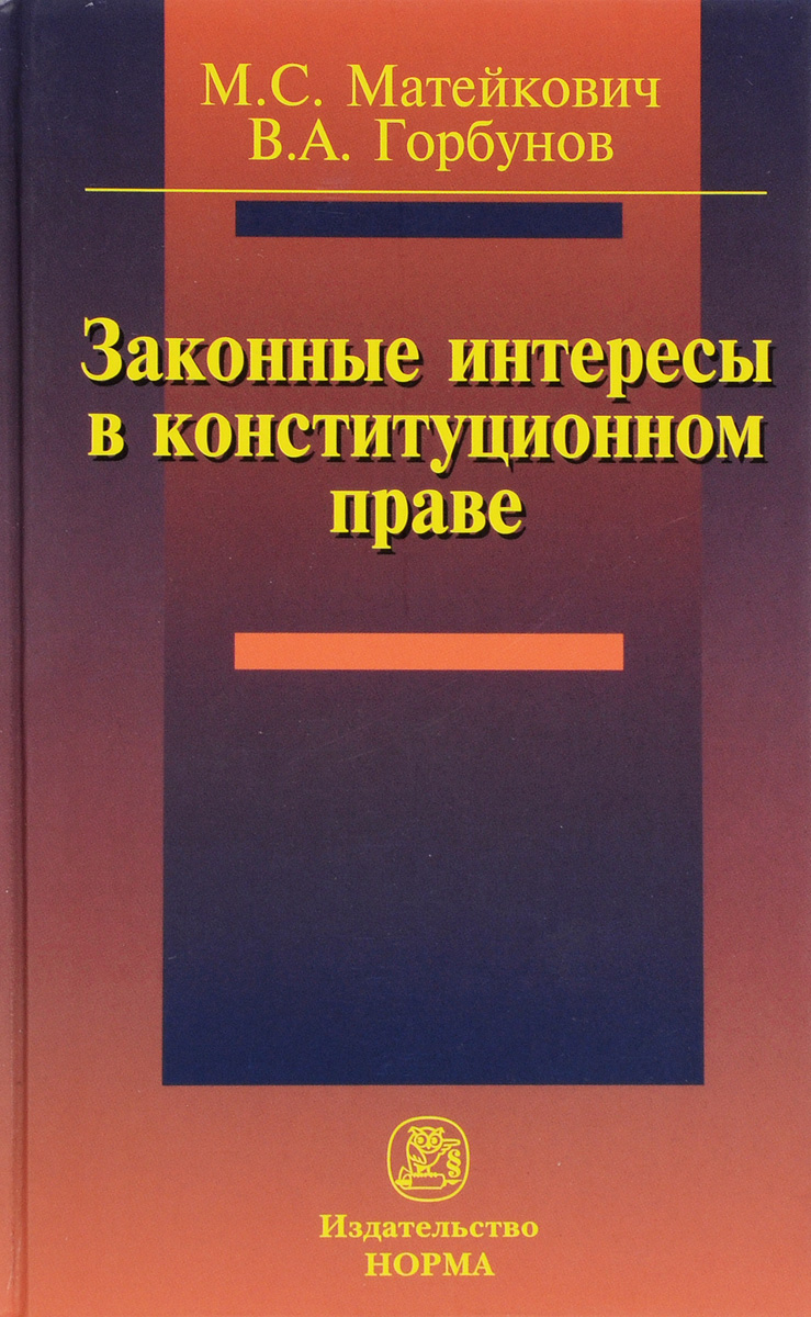М. С. Матейкович, В. А. Горбунов Законные интересы в конституционном праве
