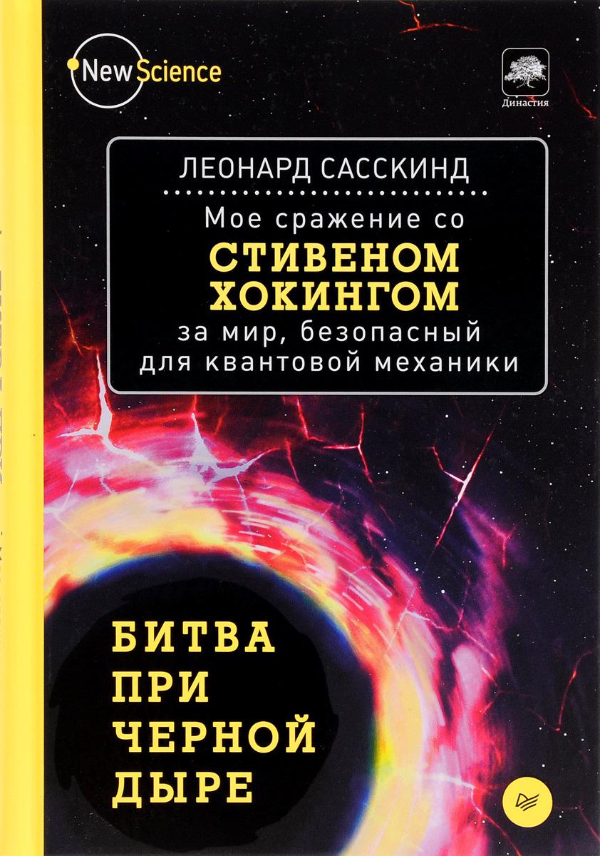 Леонард Сасскинд Битва при черной дыре. Мое сражение со Стивеном Хокингом за мир, безопасный для квантовой механики быть хокингом