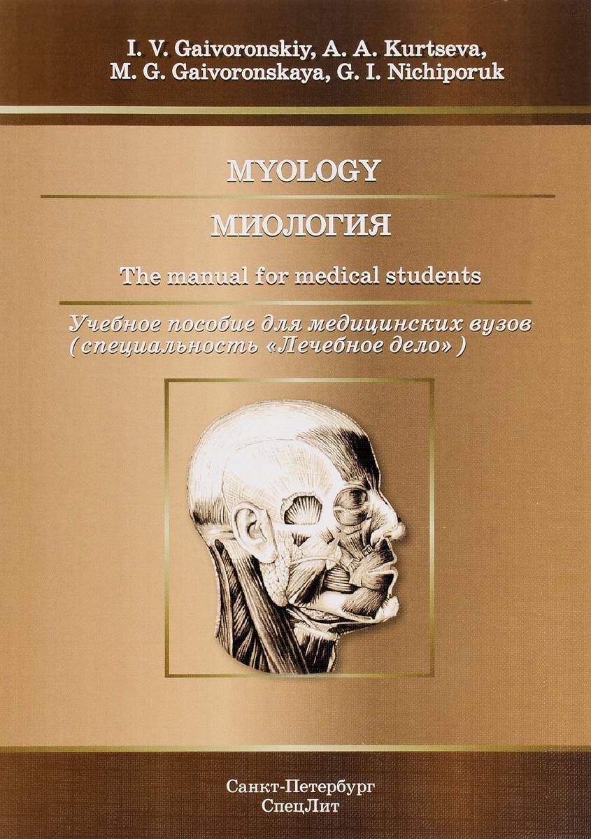 Миология. Учебное пособие / Myology: The Manual for Medical Students