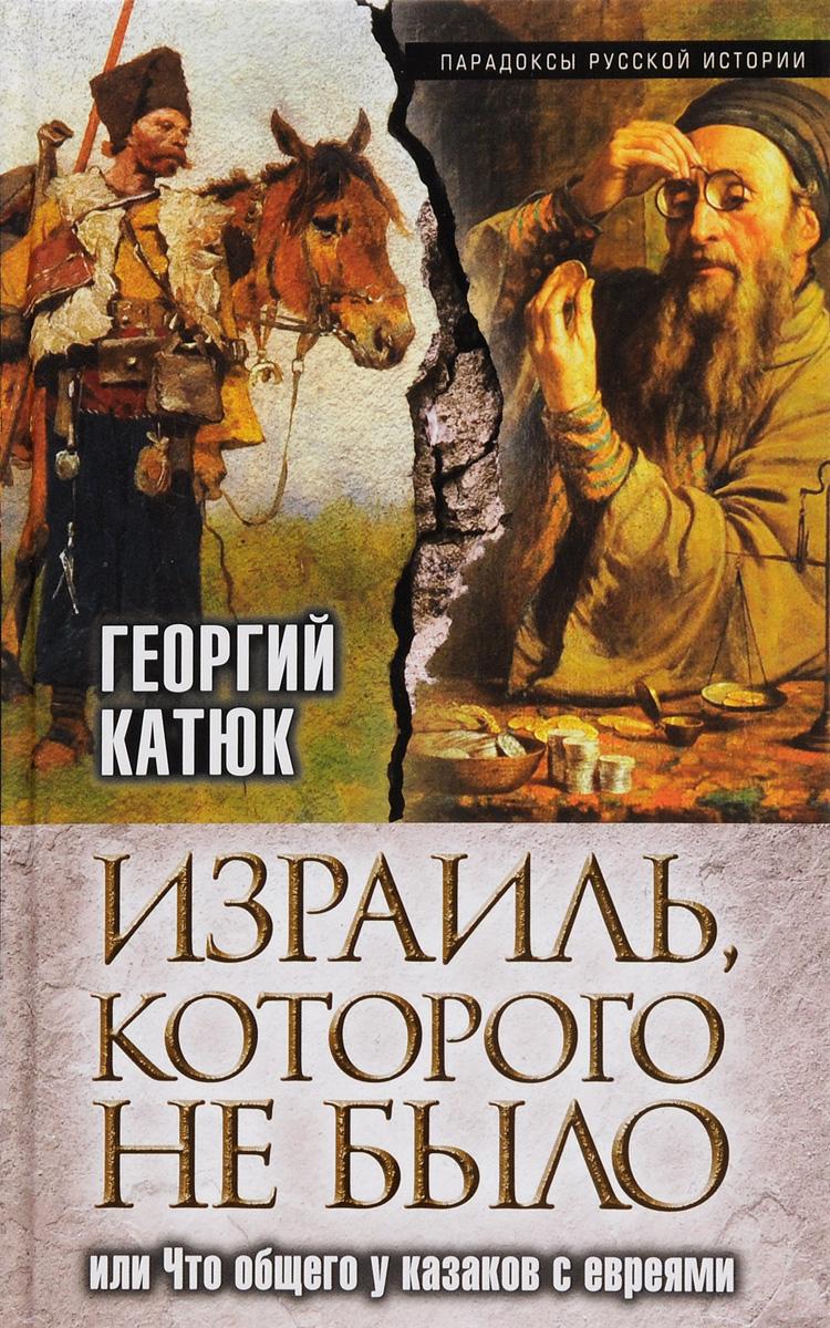 Георгий Катюк Израиль, которого не было, или Что общего у казаков с евреями