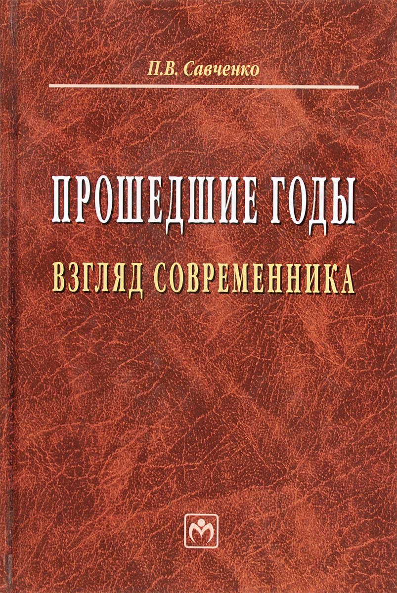 П. В. Савченко Прошедшие годы. Взгляд современника