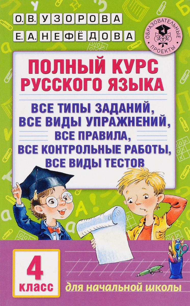 Полный курс русского языка. Все типы заданий, все виды упражнений, все правила, все контрольные работы, все виды текстов. 4 класс