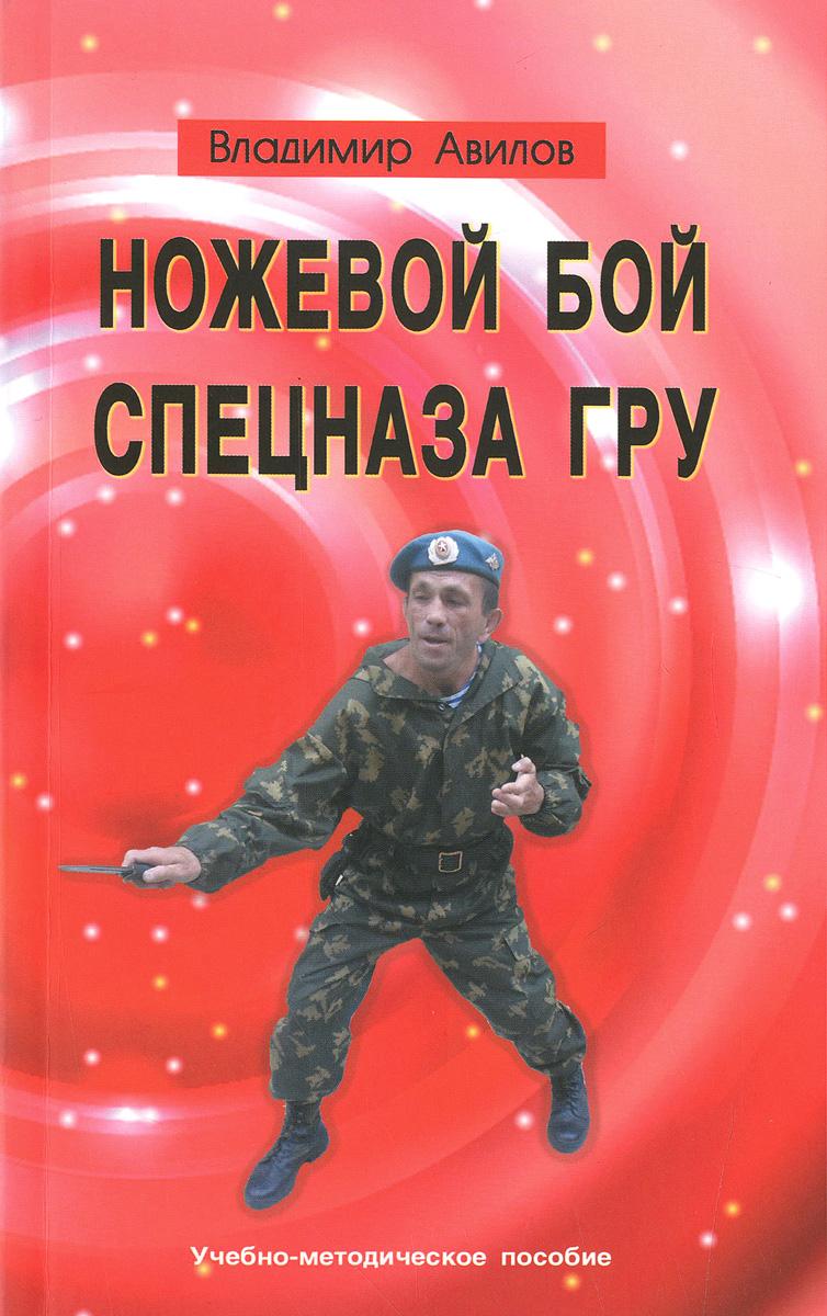 Владимир Авилов Ножевой бой спецназа ГРУ система активной обороны стрела фильм 3 техника боя в ограниченном пространстве