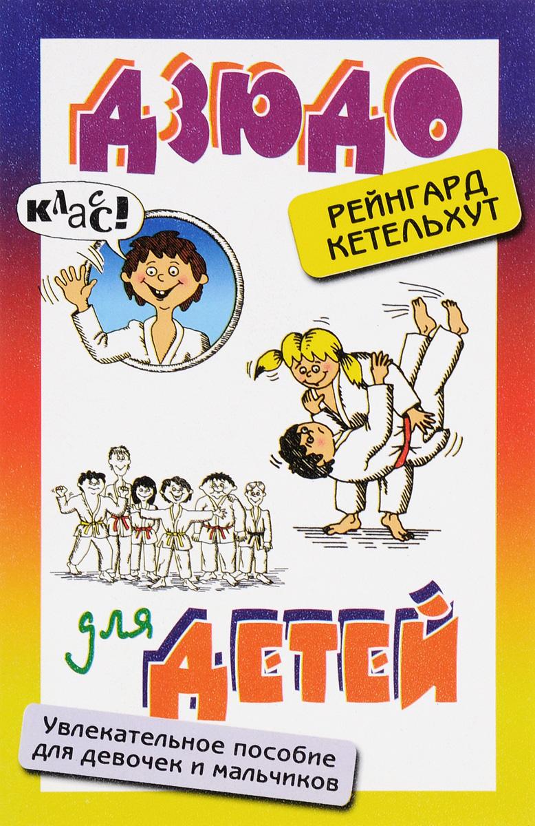 Дзюдо для детей. Учебное пособие
