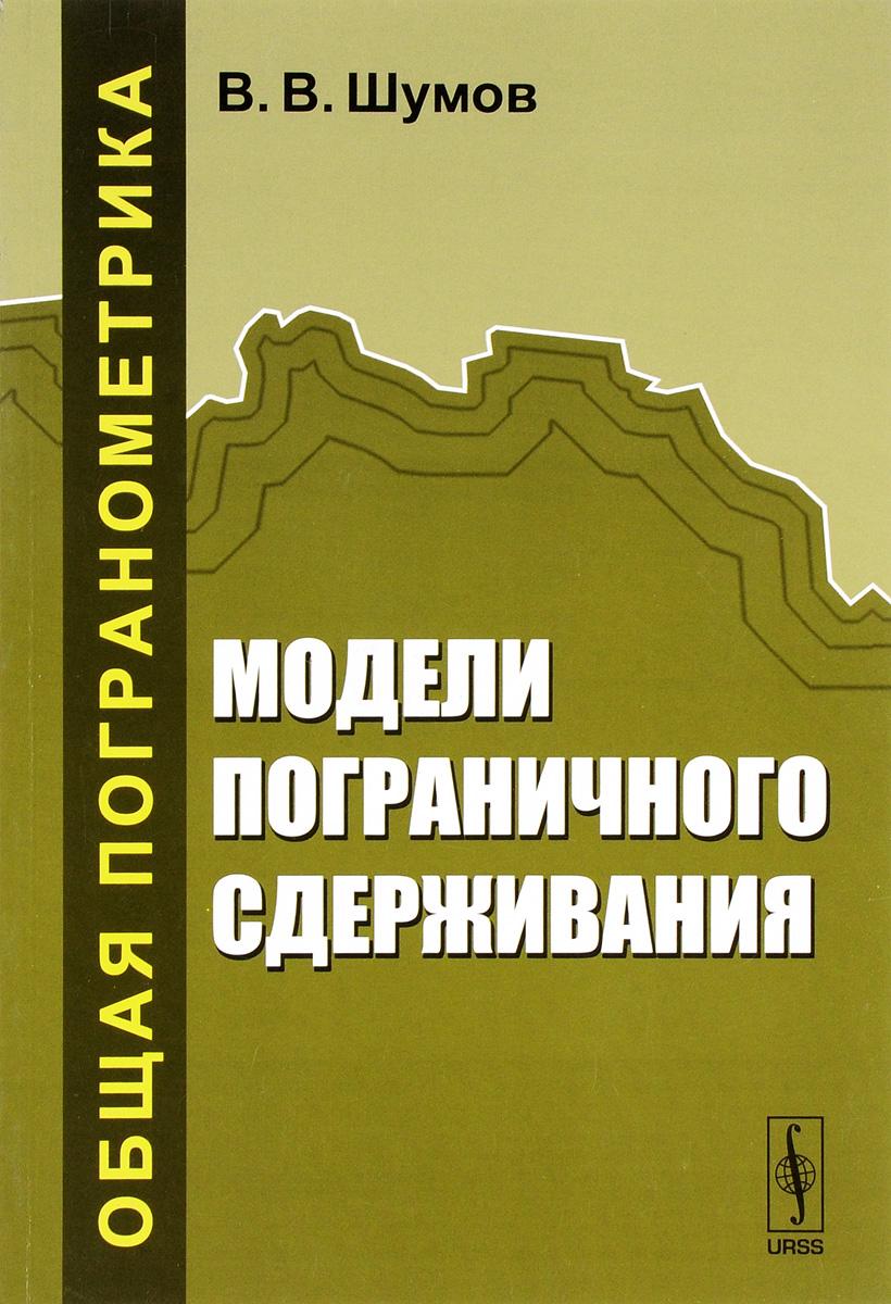 В. В. Шумов Модели пограничного сдерживания флаг пограничных войск россии великий новгород