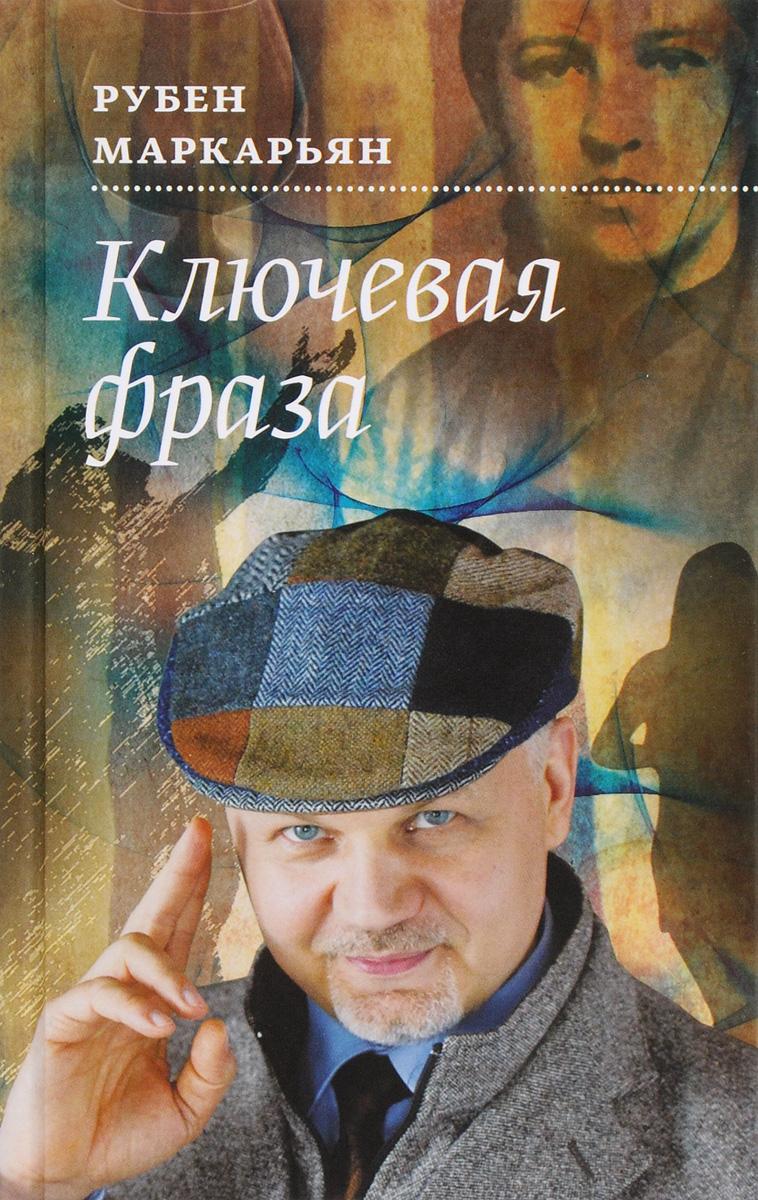 Ключевая фраза. Рубен Маркарьян