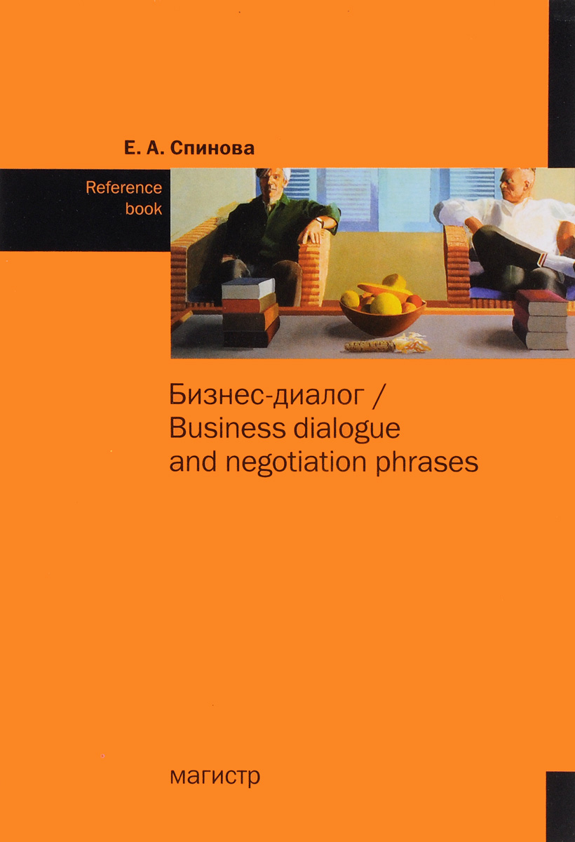 Бизнес-диалог / Business Dialogue and Negotiation Phrases: Reference Book