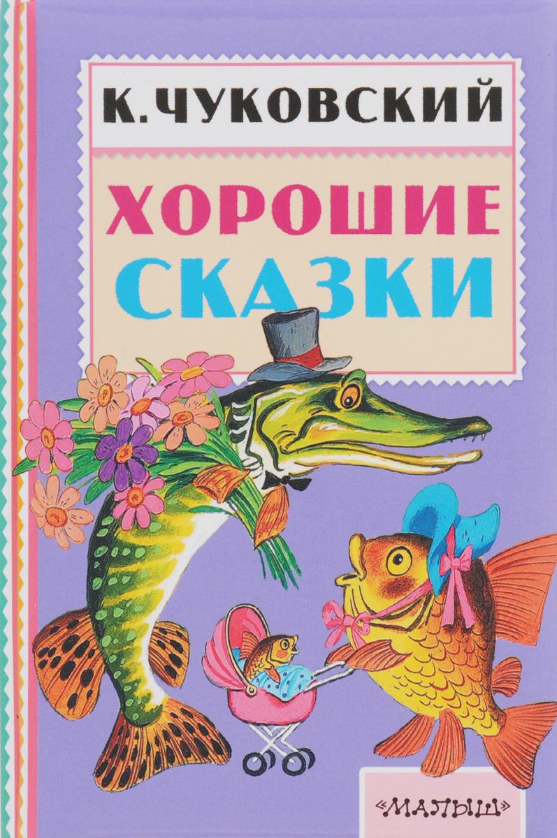 К. Чуковский Хорошие сказки книги издательство аст чудесные сказки в стихах
