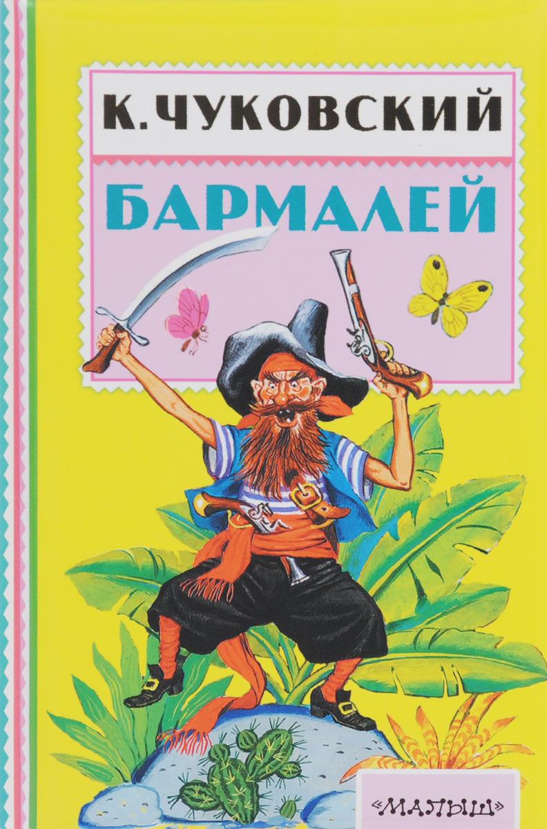 К. Чуковский Бармалей музыкальные диски твик чуковский доктор айболит
