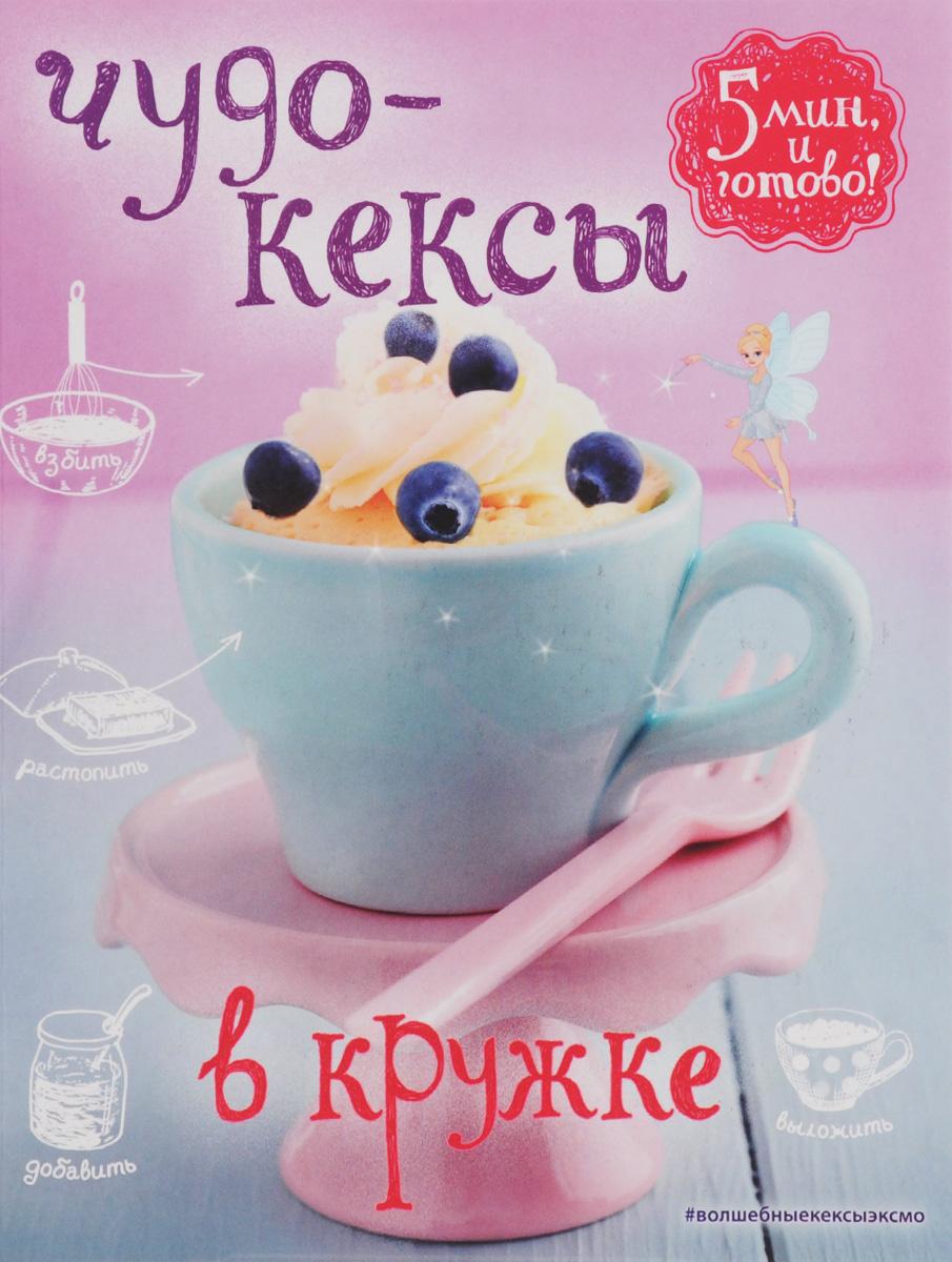 Я. Юрышева Чудо-кексы в кружке ISBN: 978-5-699-86758-5 овсяный кекс в кружке овсянник с вишней