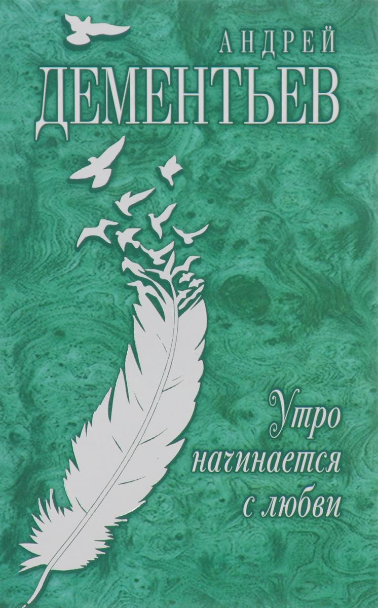 Андрей Дементьев Утро начинается с любви