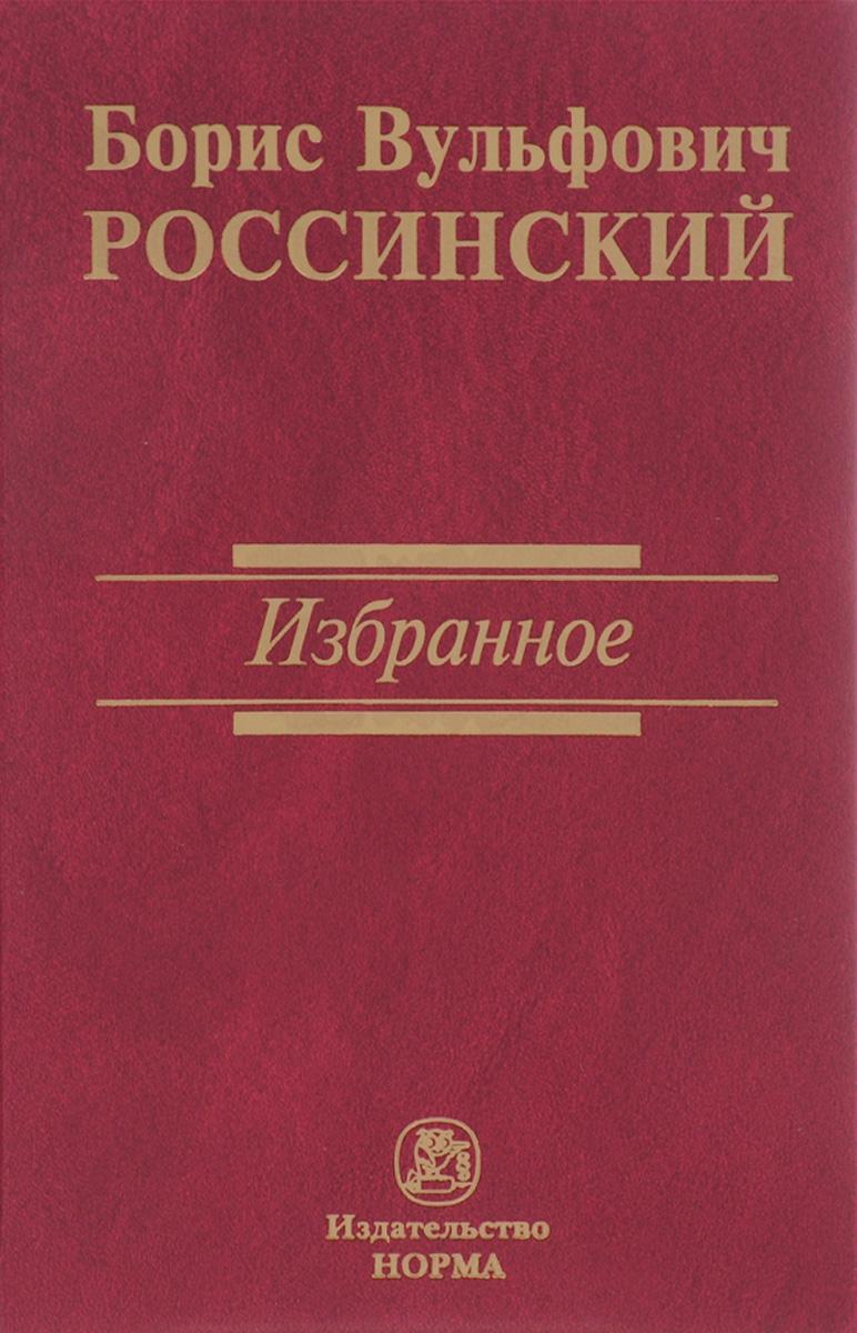 Б. В. Россинский. Избранное. Б. В. Россинский