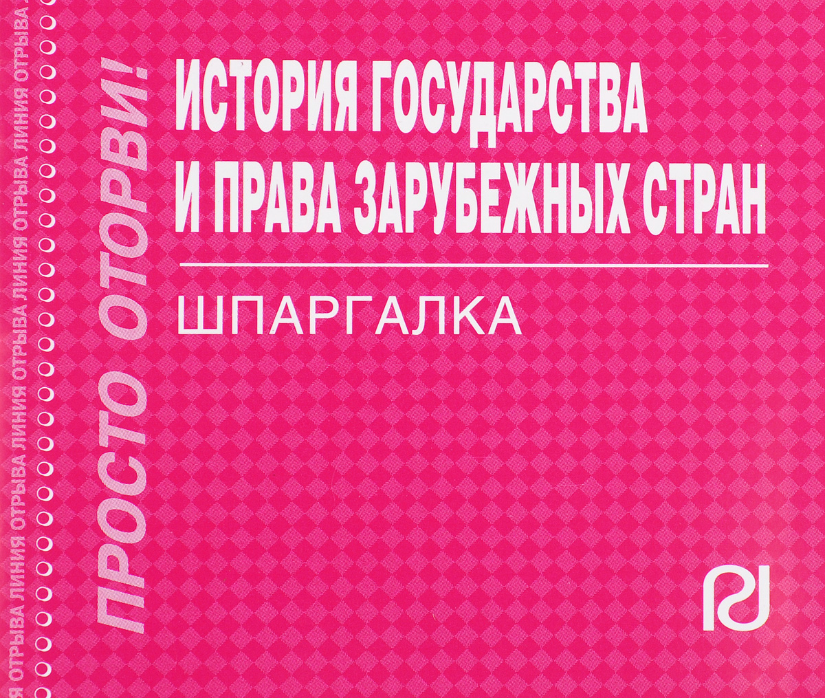 История государства и права зарубежных стран. Шпаргалка шпаргалка по истории государства и права россии isbn 9785437402283