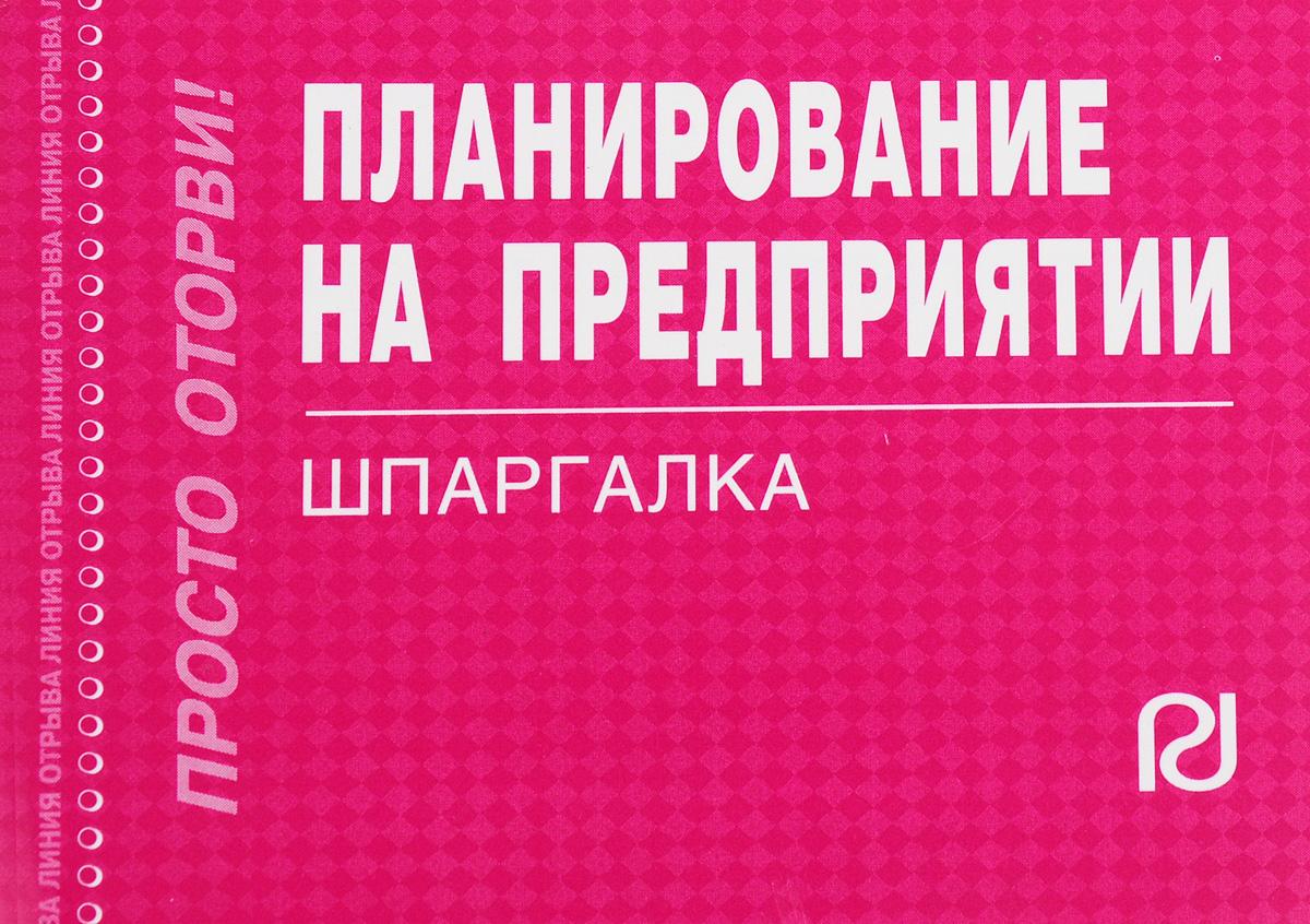Zakazat.ru Планирование на предприятии. Шпаргалка