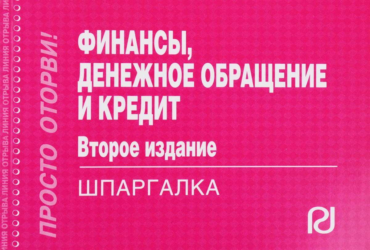Финансы, денежное обращение и кредит. Шпаргалка авто в кредит украина конфискат