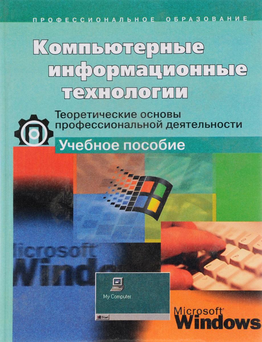 Компьютерные информационные технологии. Теоретические основы профессиональной деятельности. Учебное пособие