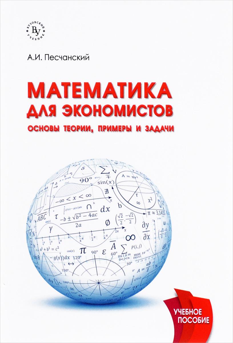 Математика для экономистов. Основы теории, примеры и задачи. Учебное пособие