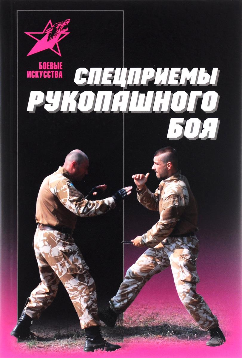 Спецприемы рукопашного боя книги эксмо самооборона навыки рукопашного боя от лучших спецслужб