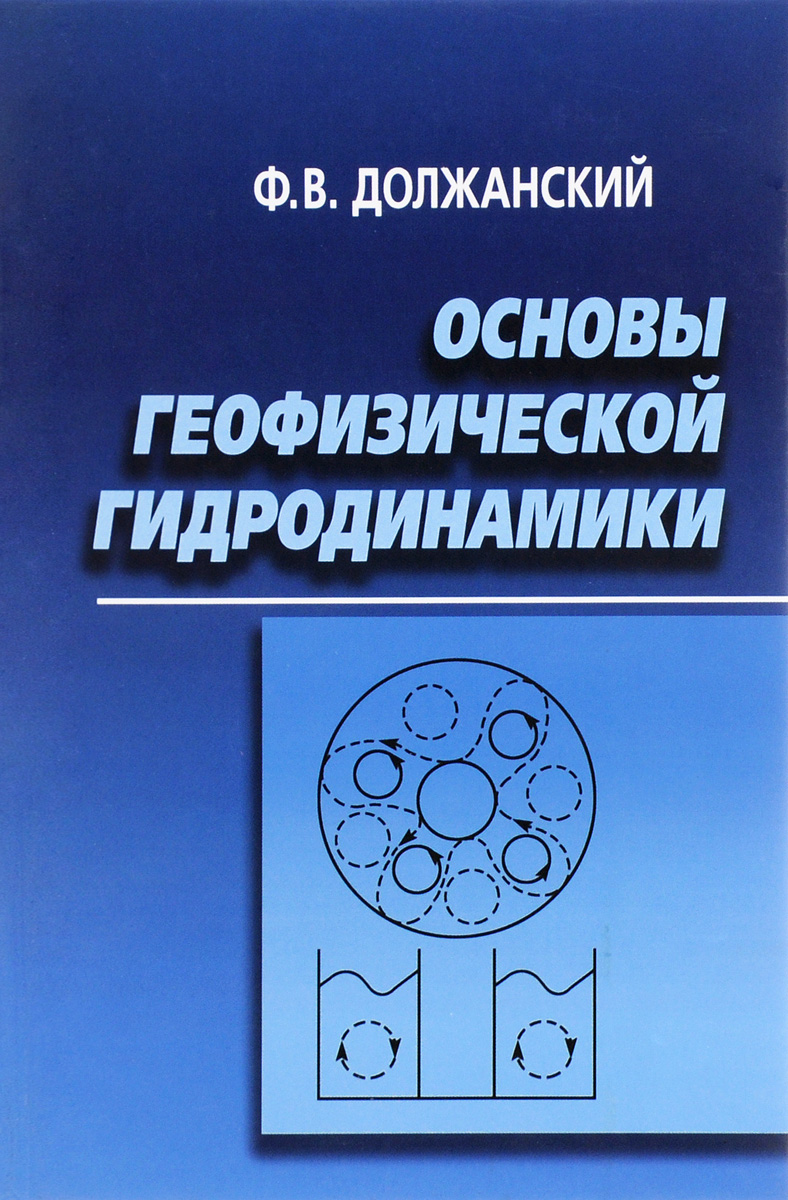 Ф. В. Должанский Основы геофизической гидродинамики ф в должанский основы геофизической гидродинамики