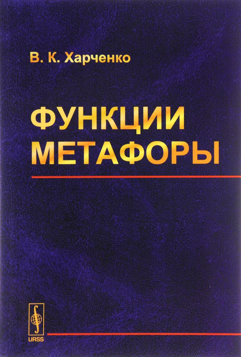 В. К. Харченко Функции метафоры. Учебное пособие аткинсон м путь к изменению трансформационные метафоры