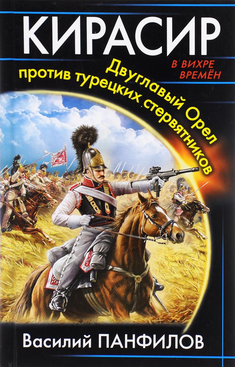 Василий Панфилов Кирасир. Двуглавый Орел против турецких стервятников