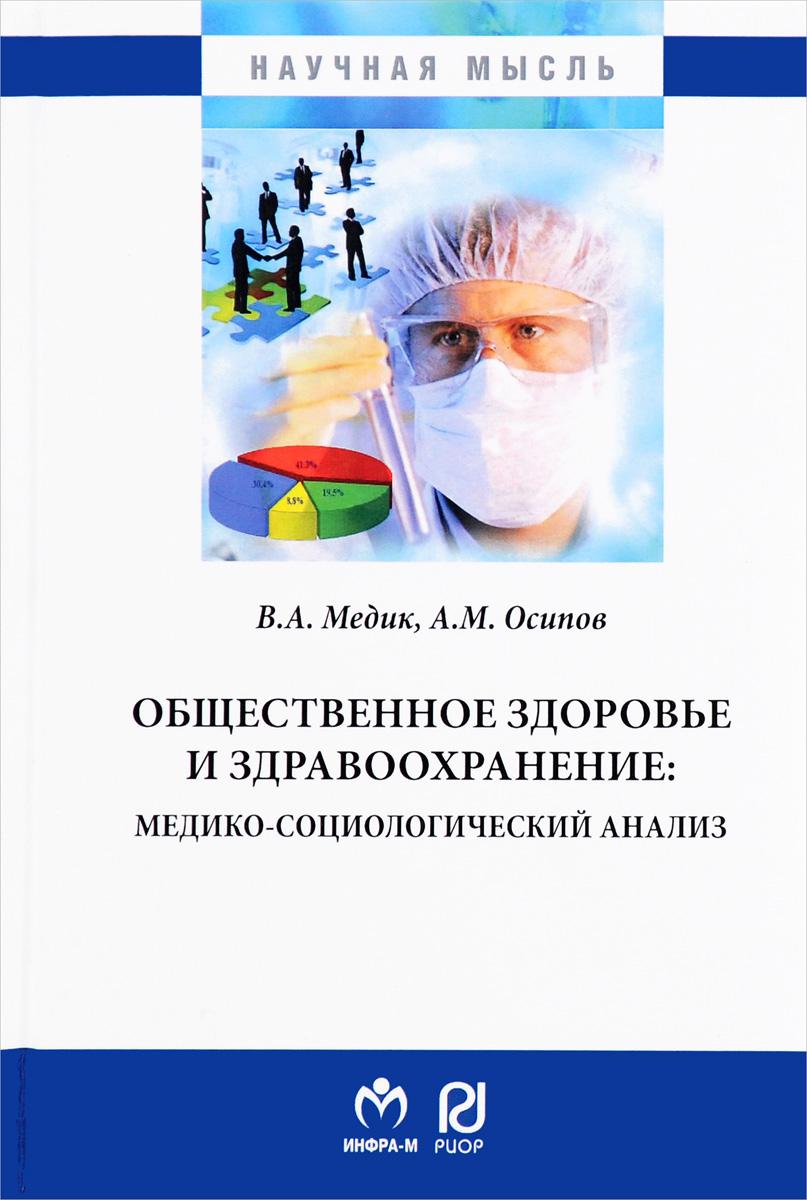 Общественное здоровье и здравоохранение. Медико-социологический анализ