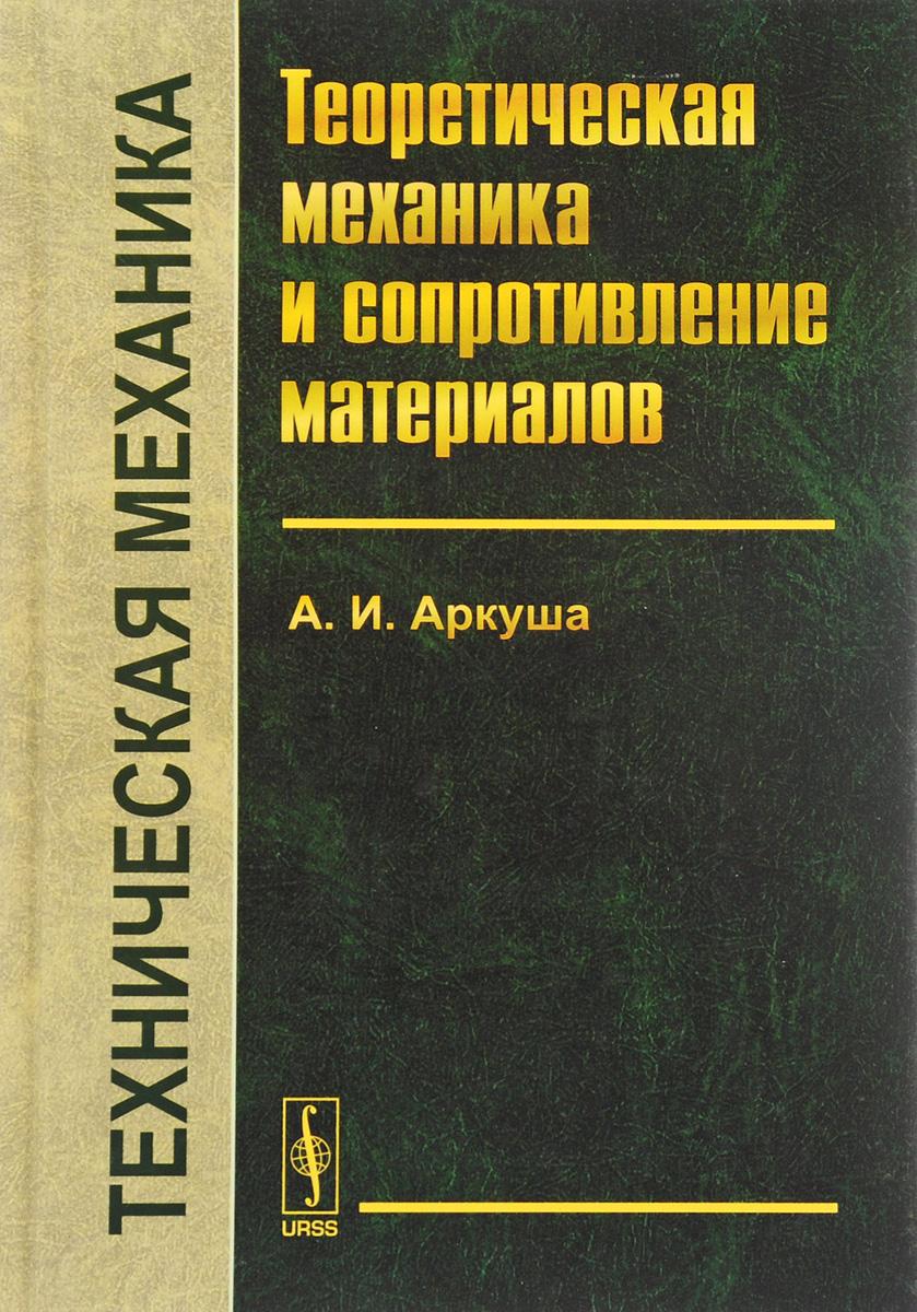 А. И. Аркуша Техническая механика. Теоретическая механика и сопротивление материалов. Учебник техническая механика микросистем