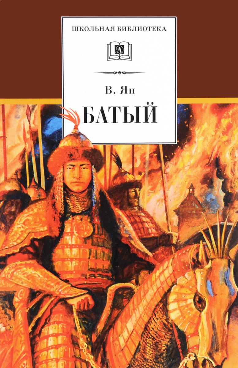 В. Ян Батый батый