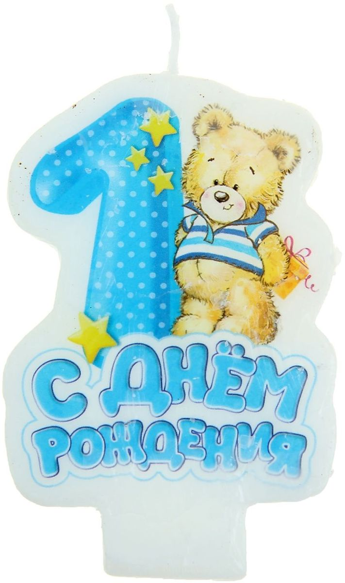 Открытка вам сегодня годик, медвежонок