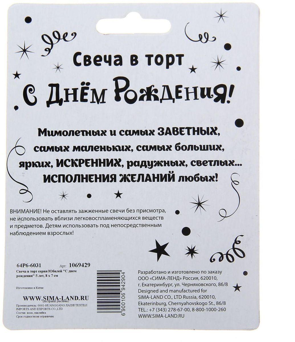 Sima-landСвеча в торт серия Юбилей С днем рождения 5 лет Sima-land