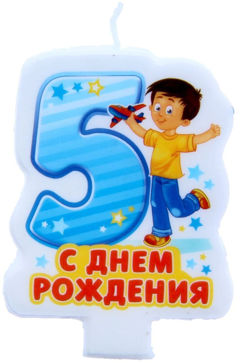 Детские картинки поздравления на день рождения сыну 5 лет