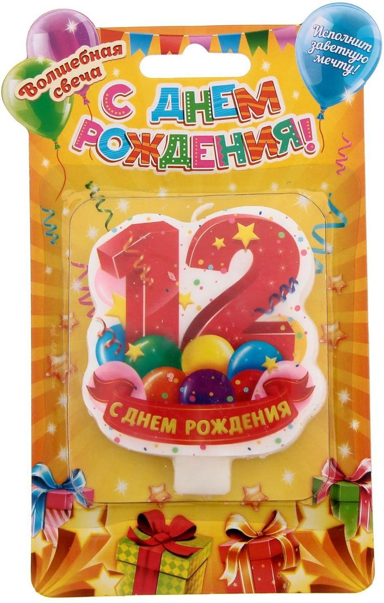 Sima-land Свеча в торт С днем рождения 12 лет, 6,5 х 8 см 1181770 свеча ароматизированная sima land лимон на подставке высота 6 см