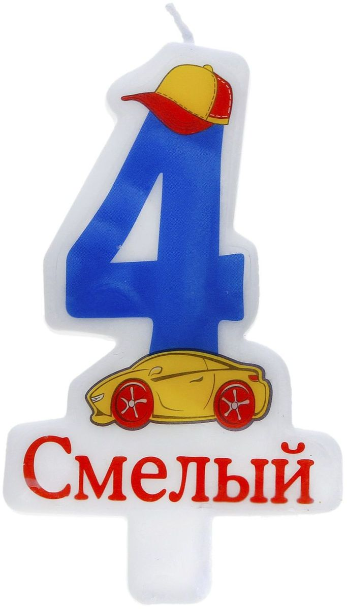Sima-land Свечка в торт воск цифра 4 синяя 8х5 см 670640 светильник свечка sima land с новым годом высота 10 5 см
