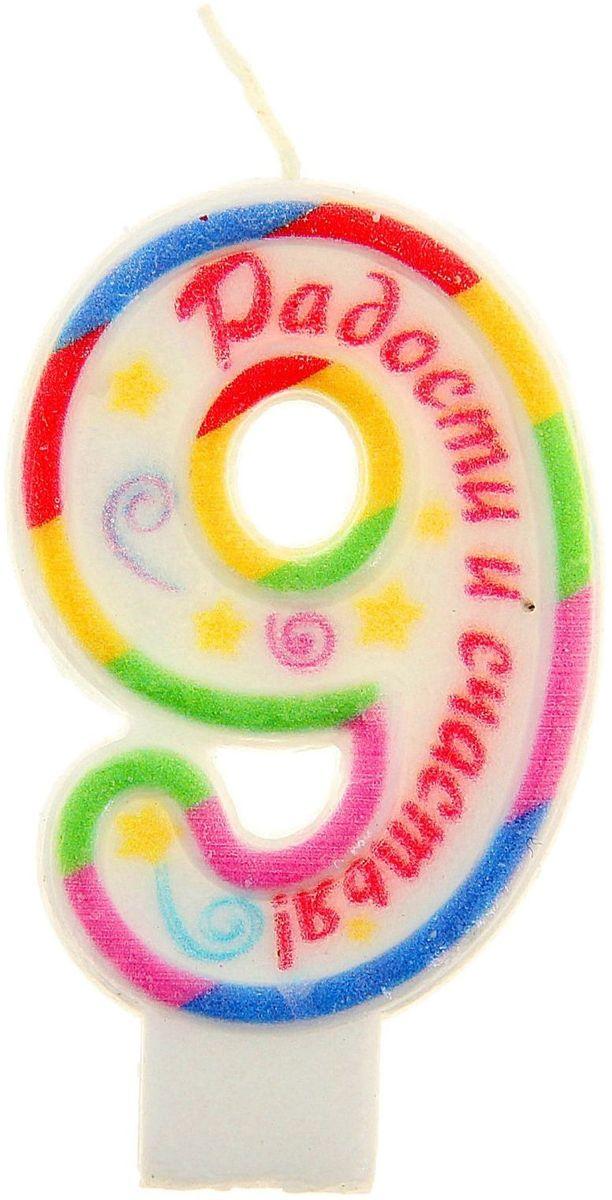 Sima-land Свеча для торта Цифра 9 Радости и счастья
