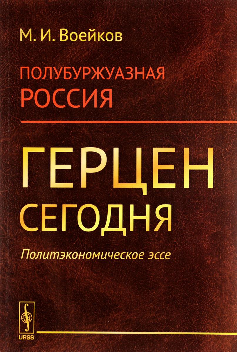 М. И. Воейков Полубуржуазная Россия. Герцен сегодня