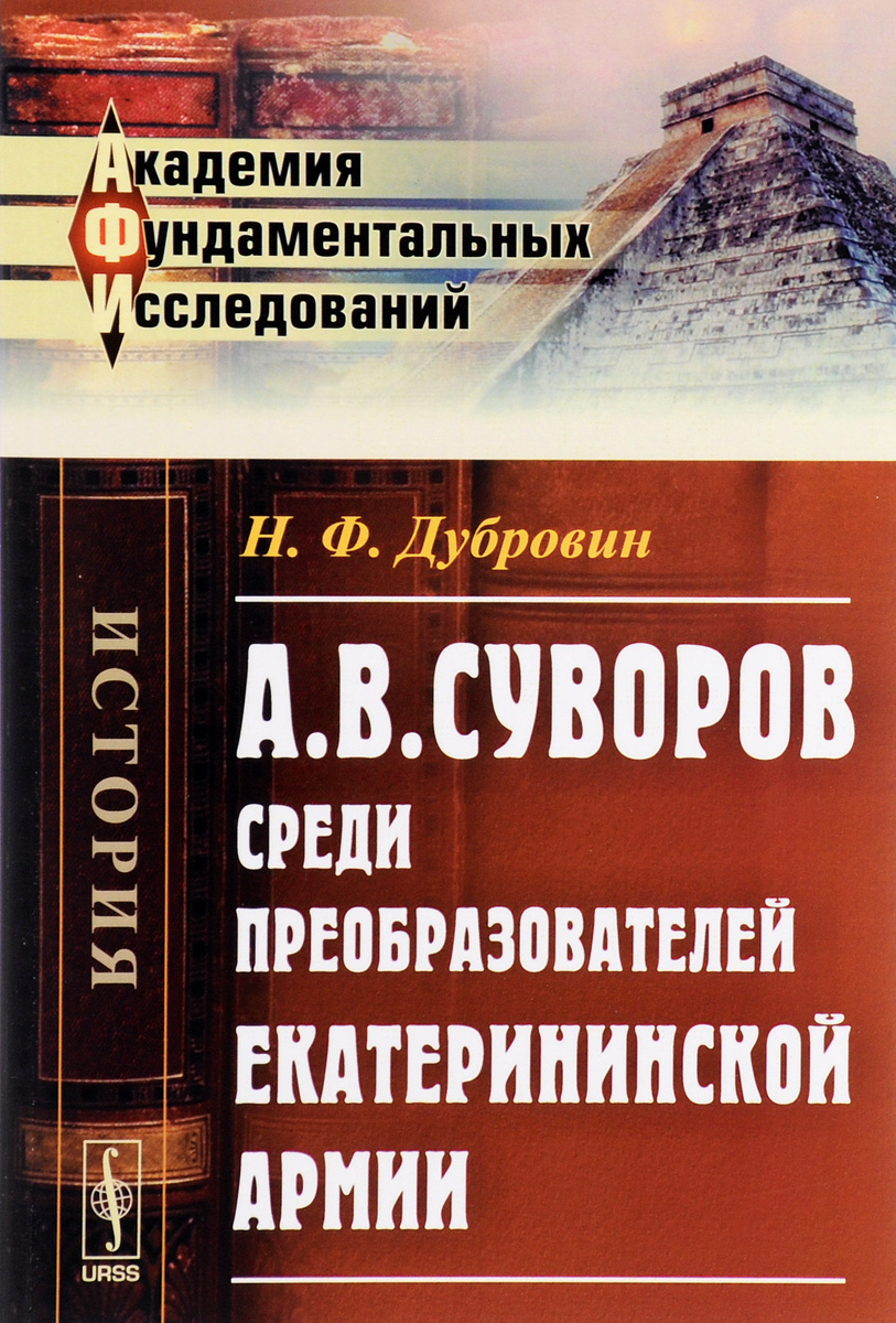 Н. Ф. Дубровин А. В. Суворов среди преобразователей екатерининской армии