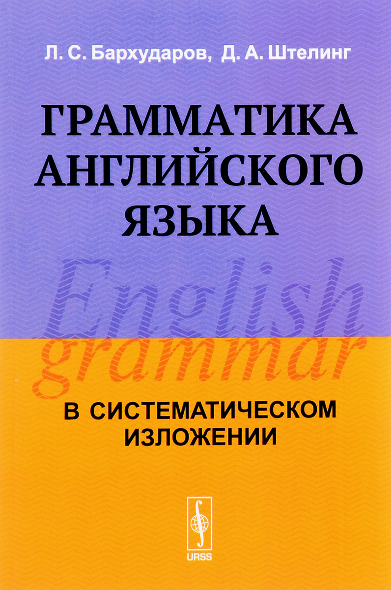 Л. С. Бархударов, Д. А. Штелинг Грамматика английского языка. Учебник round up 3 учебник английского языка
