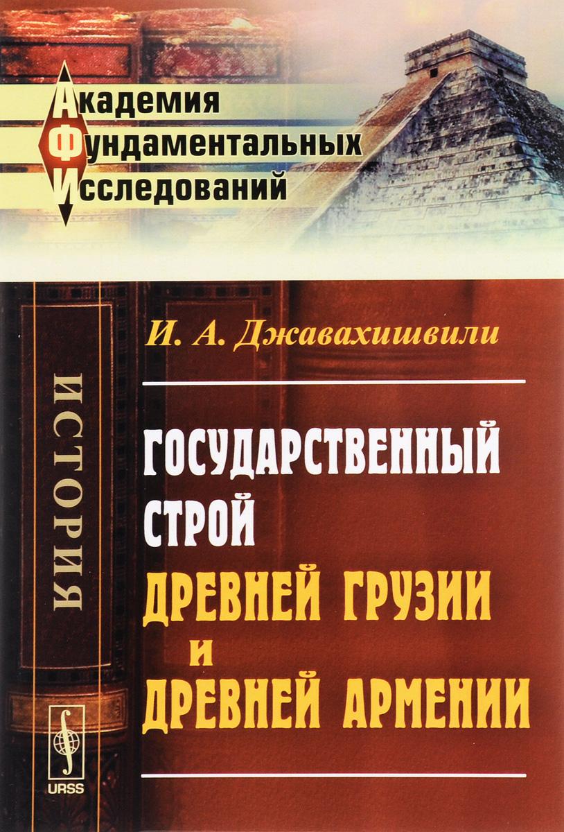 И. А. Джавахишвили Государственный строй древней Грузии и древней Армении как машину в грузии