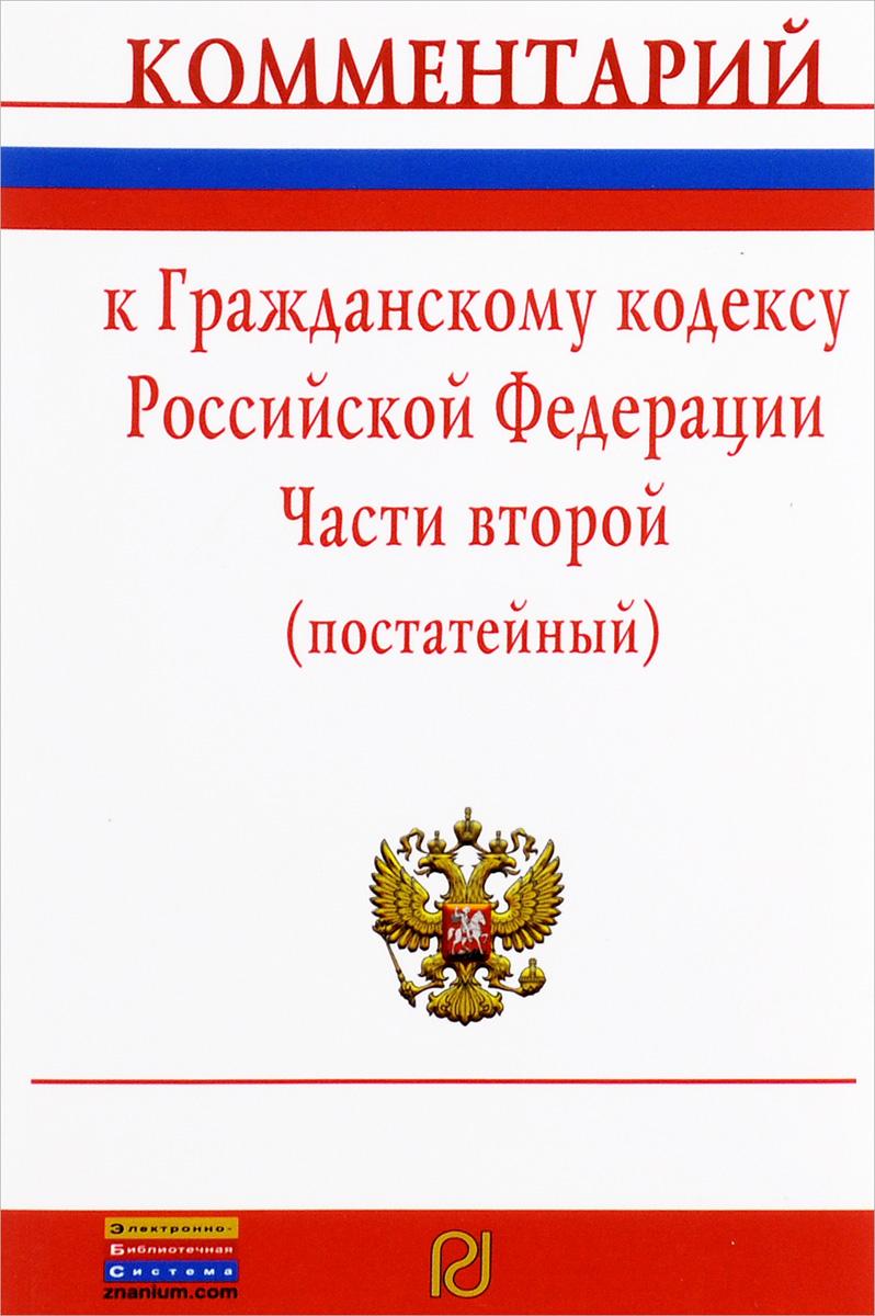 Комментарий к Гражданскому кодексу Российской Федерации. Части 2 (постатейный) какой комментарий гражданскому кодексу лучше