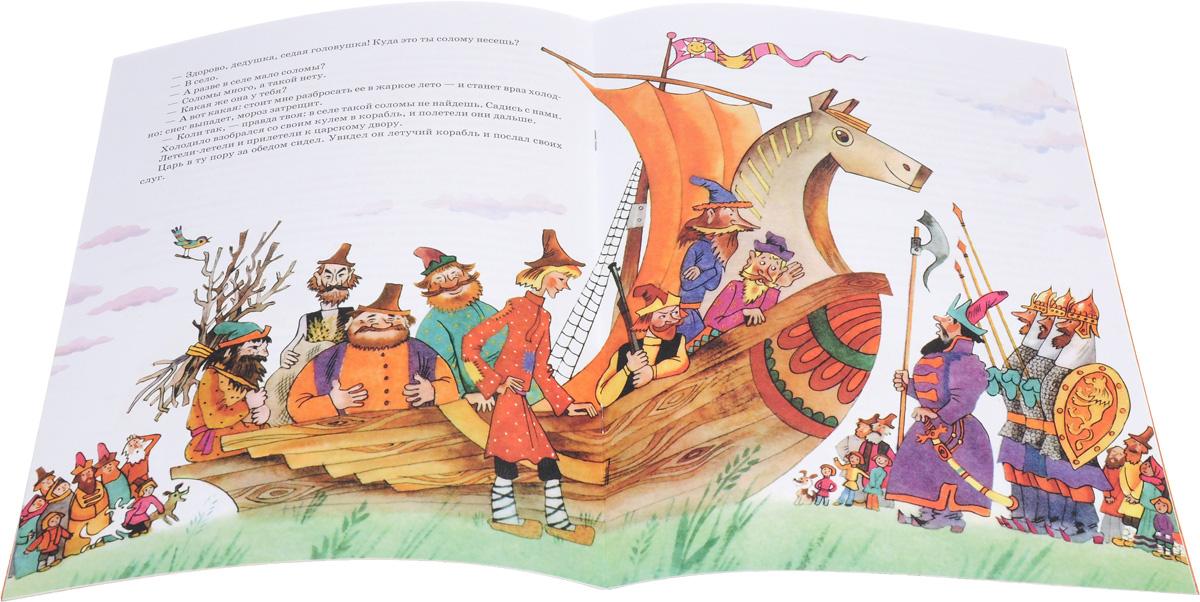 иллюстрации к сказке летучий корабль раскраска багаторазового
