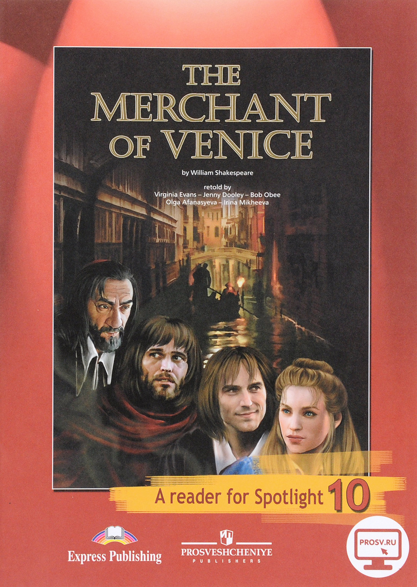 William Shakespeare The Merchant of Venice: A Reader for Spotlight 10 / Венецианский купец. 10 класс. Книга для чтения shakespeare lexicon