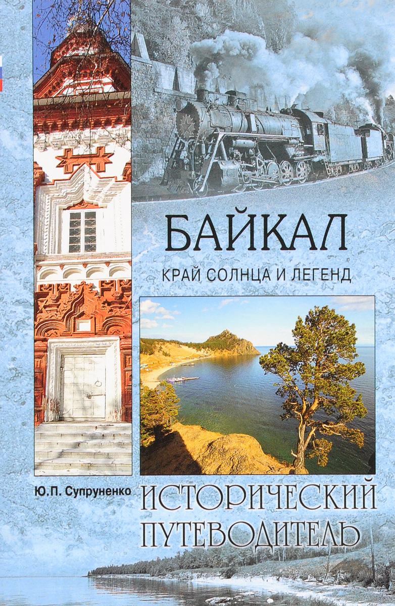 Ю. П. Супруненко Байкал. Край солнца и легенд